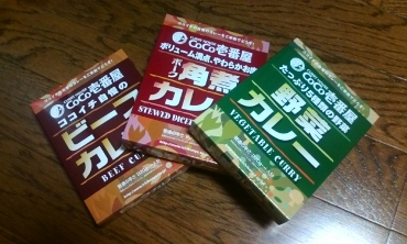 Coco壱番.JPG