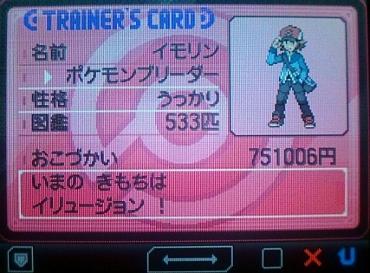 トレーナーカード.JPG