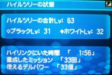 ポケモン-ハイリンク1-1.JPG