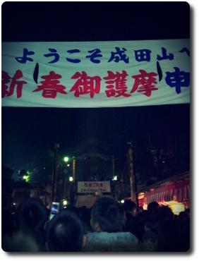 成田山2.jpg