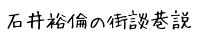 石井裕倫の街談巷説