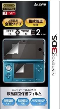 LOAS ニンテンドー3DS 液晶保護フィルム.jpg