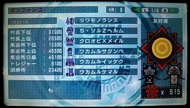 ギルドカード.JPG