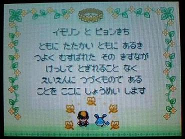 ポケモンHGSS-ピョンきち.JPG