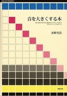 音を大きくする本.jpg
