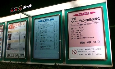 第九コンサート1.JPG