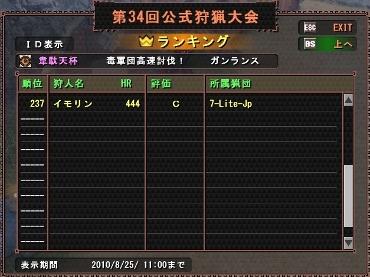 韋駄天ガンランス.jpg