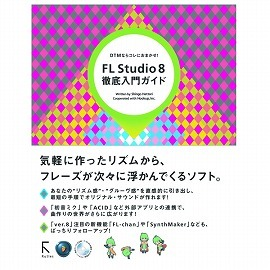 FL8解説本.jpg